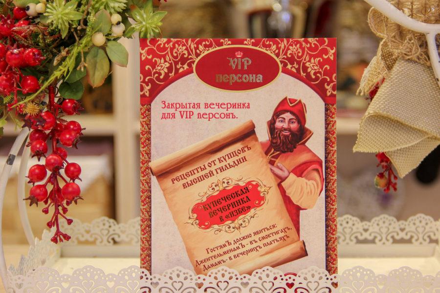 14 ноября в ресторанном подворье «Изба» состоится купеческая вечеринка!
