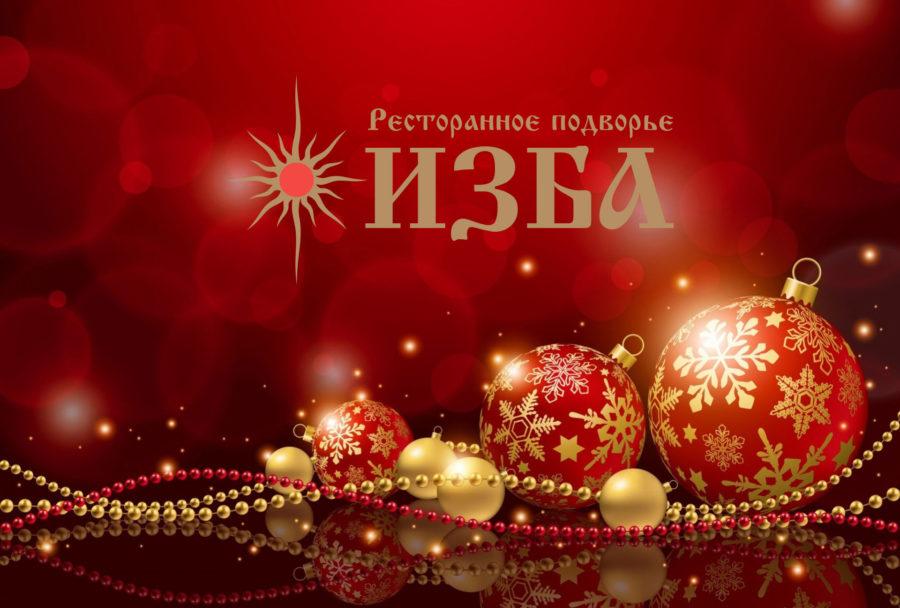 Новогодний корпоратив в  сказочной Избе с 14 по 31 декабря 2018 г.